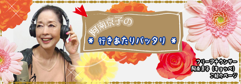 阿南京子公式ホームページ